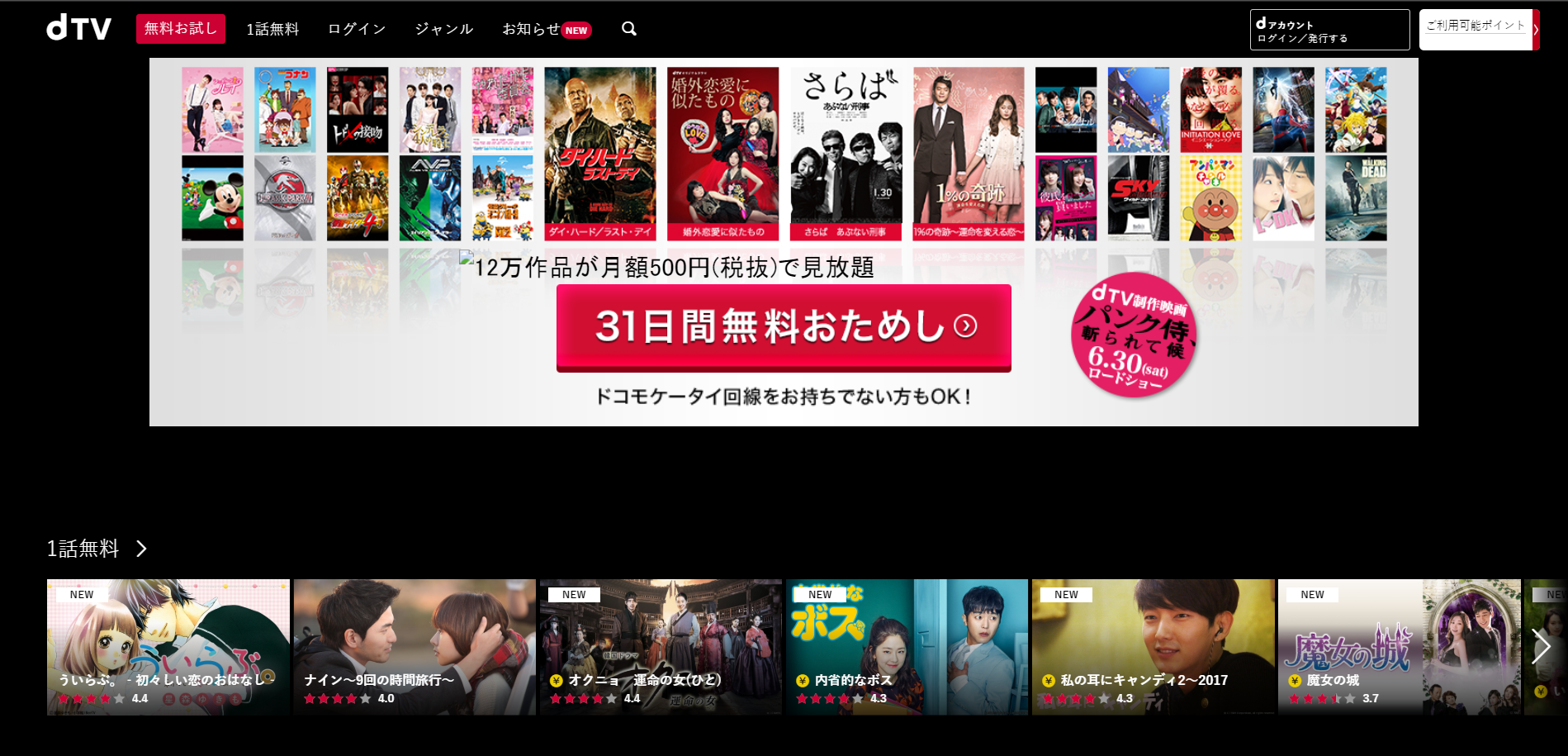 Japanese video streaming app dTV