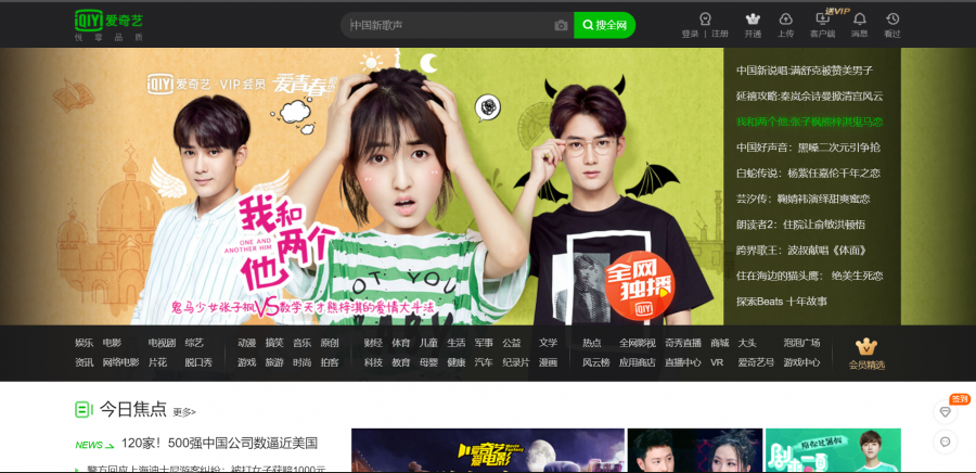 Iqiyi Video on demand app