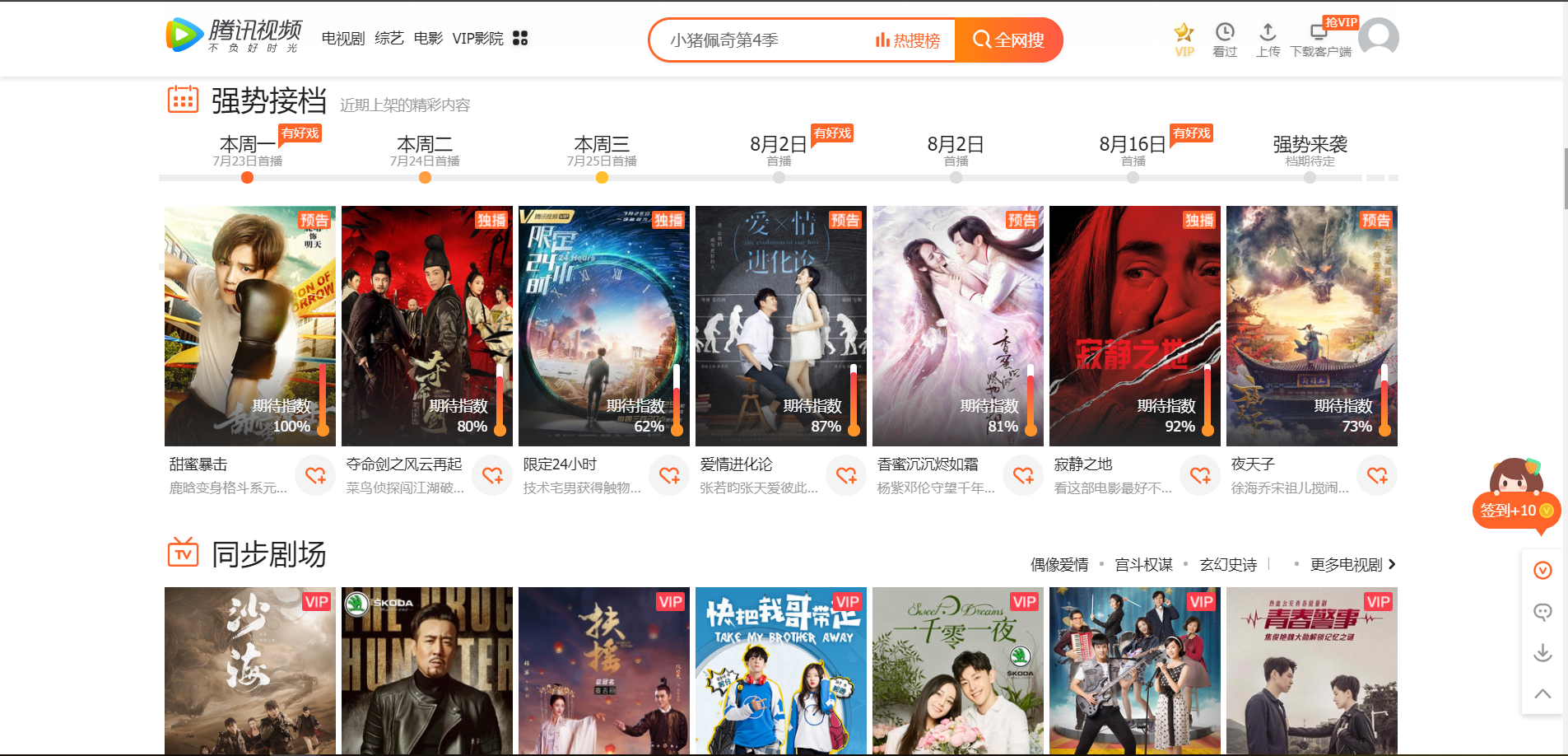 tencent china VOD platform