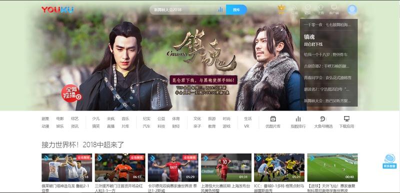 youku VOD platform